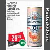 Скидка: Напиток пивной «Балтика №0» Грейпфрут безалкогольный в жестяной банке 0.33 л (Россия)