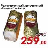 Магазин:Седьмой континент,Скидка:Рулет куриный запеченный Диланес
