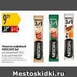 Магазин:Карусель,Скидка:Напиток кофейный NESCAFE