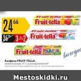 Карусель Акции - Конфеты FRUIT-TELLA