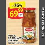 Фасоль по-МОНАСТЫРСКИ ПИКАНТА