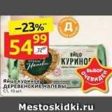 Магазин:Дикси,Скидка:Яйцо куриное ДЕРЕВЕНСКИЕ НАПЕВЫ