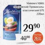 Магазин:Магнолия,Скидка:Майонез МЖК «Московский Провансаль»