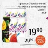 Магазин:Магнолия,Скидка:Продукт кисломолочный Актимель