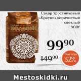 Магазин:Магнолия,Скидка:Сахар тростниковый «Брауни»