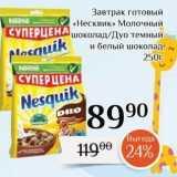 Магазин:Магнолия,Скидка:Завтрак готовый «Несквик»