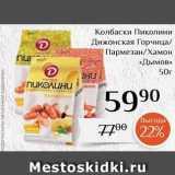 Магазин:Магнолия,Скидка:Колбаски Пиколини Дижонская Горчица