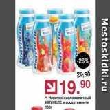 Магазин:Оливье,Скидка:Напиток кисломолочный ИМУНЕЛЕ