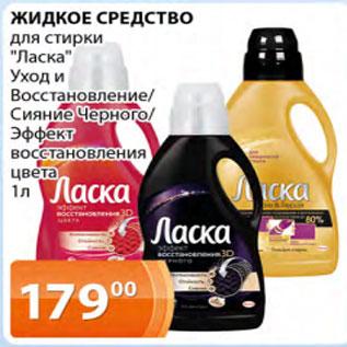 Акция - Жидкое средство для стирки ЛАСКА