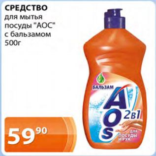 Акция - Средство для мытья посуды АОС с бальзамом