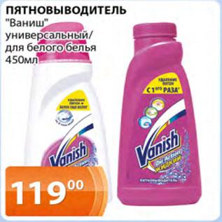 Акция - Пятновиводитель Ваниш
