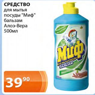 Акция - Средство для мытья посуды МИФ