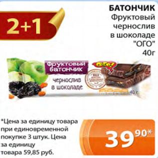 Акция - Батончик фруктовый чернослив в шоколаде ОГО
