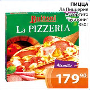 Акция - Пицца Ла Пиццерия Ассортито Буитони