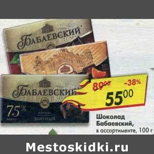 Акция - Шоколад Бабаевский