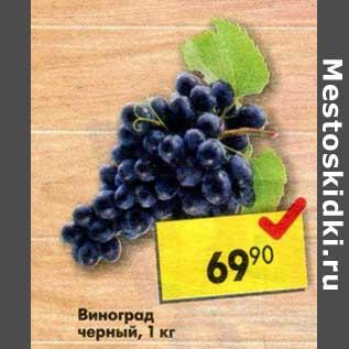 Акция - Виноград черный