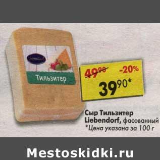 Акция - Сыр Тильзитер Liebendorf фасованный