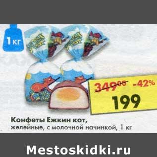 Акция - Конфеты Ежкин кот, желейные, с молочной начинкой