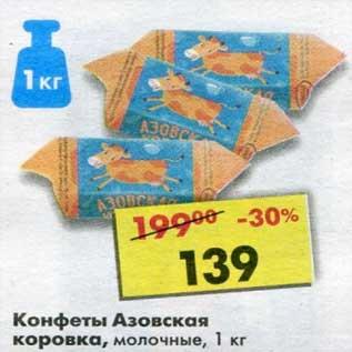 Акция - Конфеты Азовская коровка, молочные