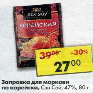 Акция - Заправка для моркови по корейски Сэн Сой 47%
