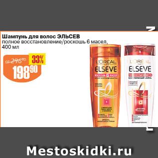 Акция - Шампунь для волос Эльсев