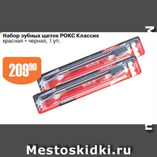 Акция - Набор зубных щеток РОКС Классик красная+черная