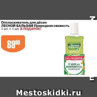 Акция - Ополаскиватель для десен ЛЕСНОЙ БАЛЬЗАМ Природная свежесть 1шт.+1 шт. в подарок