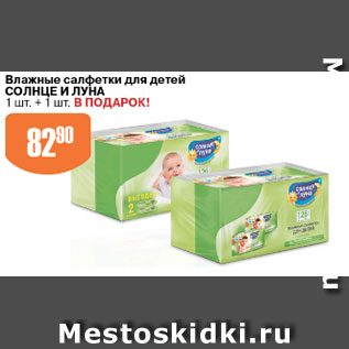 Акция - Влажные салфетки для детей СОЛНЦЕ И ЛУНА