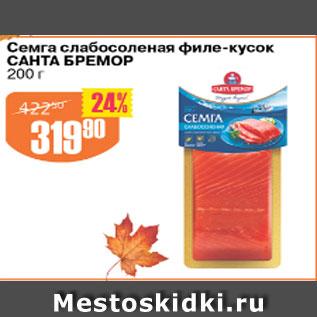 Акция - Семга слабосоленая филе-кусок САНТА БРЕМОР