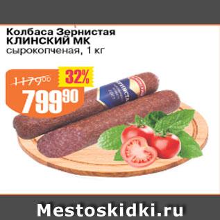 Акция - КОЛБАСА ЗЕРНИСТАЯ КЛНСКИЙ МК