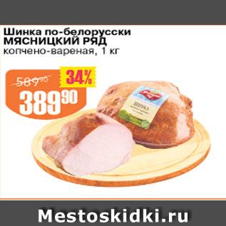 Акция - Шинка по-белорусски МЯСНИЦКИЙ РЯД
