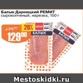 Акция - Балык Дарницкий РЕМИТ сырокопченый нарезка