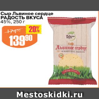 Акция - Сыр Львиное сердце РАДОСТЬ ВКУСА 45%