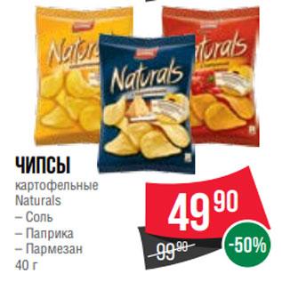 Акция - Чипсы  картофельные  Naturals  – Соль  – Паприка  – Пармезан  40 г