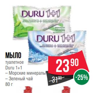 Акция - Мыло  туалетное  Duru 1+1  – Морские минералы  – Зеленый чай  80 г