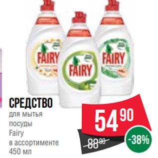 Акция - Средство для мытья посуды Fairy в ассортименте 450 мл