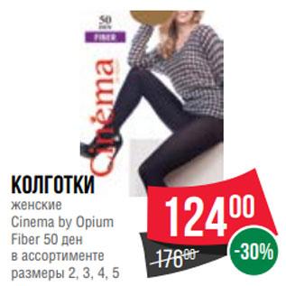 Акция - Колготки женские Cinema by Opium Fiber 50 ден в ассортименте размеры 2, 3, 4, 5