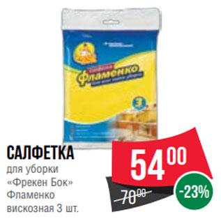 Акция - Салфетка  для уборки  «Фрекен Бок»  Фламенко  вискозная 3 шт.
