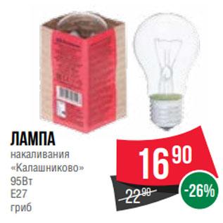 Акция - Лампа накаливания «Калашниково» 95Вт Е27 гриб