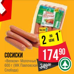 Акция - Сосиски «Велком» Молочные 600 г (МК Павловская Слобода)