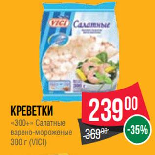 Акция - Креветки  «300+» Салатные  варено-мороженые  300 г (VICI)