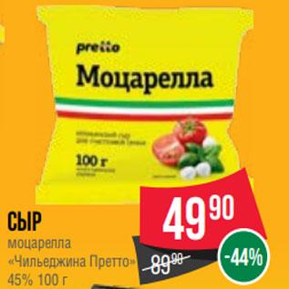 Акция - Сыр моцарелла «Чильеджина Претто» 45% 100 г