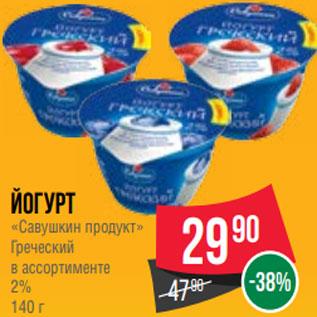 Акция - Йогурт «Савушкин продукт» Греческий в ассортименте 2% 140 г