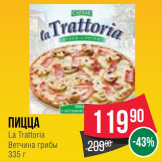 Акция - Пицца La Trattoria Ветчина грибы 335 г