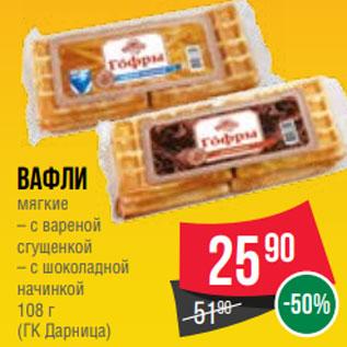 Акция - Вафли мягкие – с вареной сгущенкой – с шоколадной начинкой 108 г (ГК Дарница)
