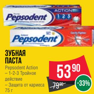 Акция - Зубная  паста  Pepsodent Action  – 1-2-3 Тройное  действие  – Защита от кариеса  75 г