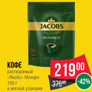 Акция - Кофе растворимый «Якобс» Монарх 150 г в мягкой упаковк