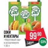 Скидка: Соки и нектары «Фруктовый сад» в ассортименте 1.93 л