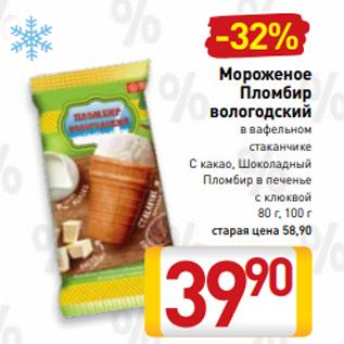 Акция - Мороженое Пломбир вологодский в вафельном стаканчике С какао, Шоколадный Пломбир в печенье с клюквой 80 г, 100 г