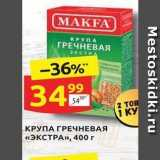 Магазин:Дикси,Скидка:КРУПА ГРЕЧНЕВАЯ «ЭКСТРА»
